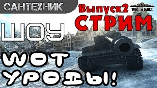 Стрим WoT уроды выпуск2 ~World of Tanks (wot)