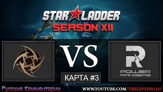 Dota 2 | NiP vs Power Rangers | КАРТА #3 | Star Series Season XII | 25.03.2015
