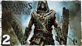 [PS4]  Assassin's Creed IV: Freedom Cry DLC. #2: Знакомство в борделе.