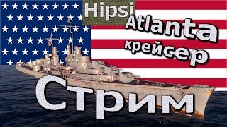 Корабль Atlanta World of Warships стрим