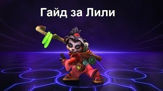 Heroes of the Storm, Lili Guide. Герои Шторма, гайд за Лили