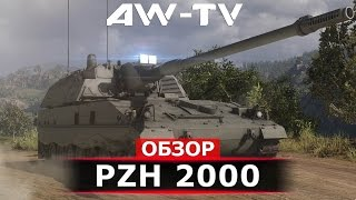 PZH 2000 Armored Warfare: Проект Армата - обзор