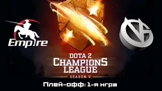 Empire vs Vici Gaming | D2CL Season 5, Плей-офф, 1-я игра