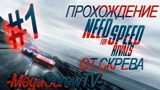 Прохождение Need For Speed Rivals