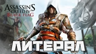 Литерал (Literal): Assasins Creed 4 Black Flag