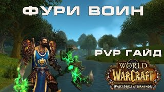 PvP Гайд по фури воину в 6.2 - World of Warcraft