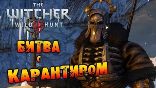 The Witcher 3: Wild Hunt -  Цири и Геральт битва с Карантиром!