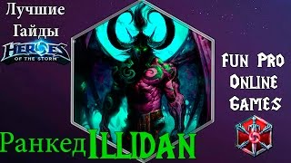 Иллидан ранкед ХОТС! (Illidan ranked games Heroes of the Storm).