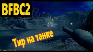Battlefield  Bad Company 2 ТИР НА ТАНКЕ