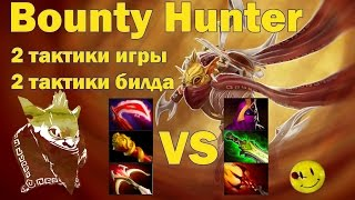 Dota 2 Bounty Hunter - 2 Тактики игры, 2 билда. Нюкер или кэрри?