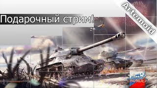 Подарочный стрим! | Artemoid & Enterprise | War Thunder