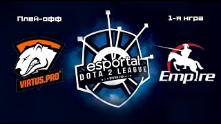 Virtus.Pro vs Empire | Esportal Dota 2 League, 1-я игра, 05.07.2015
