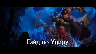 Гайд по Удиру в лесу 6 сезона League of Legends