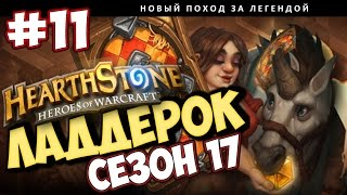 Демон-Зоо Чернокнижник (Демон ЗуЛок) / Demon-ZooLock на 5-м Ранге [ HearthStone Ладдер 17-й Сезон ]