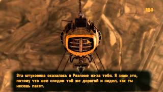 Fallout: New Vegas-Lonesome Road По ебеням