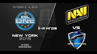 Na'Vi vs nt123 | ESL One New York 2015, 1-я игра, 04.09.2015
