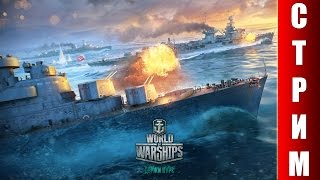 СТРИМ World of Warships - Держи курс и бей врага