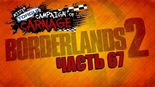 Co-op Прохождение Borderlands 2 [Часть 67] (Mr. Torgue's Campaign of Carnage)