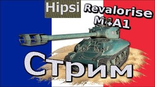 Танк M4A1 Revalorise World of Tanks Стрим