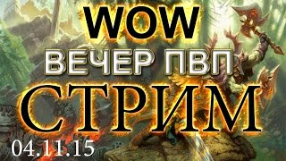 World Of Warcraft - #2 - Вечер ПвП