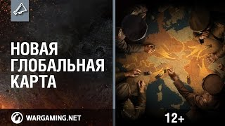 Новая Глобальная карта [World of Tanks]
