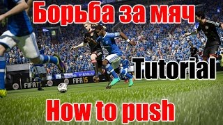 FIFA 15 TUTORIAL / Борьба за мяч / How to push