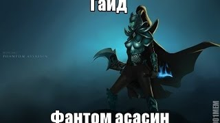 Dota 2 Гайд по герою - Mortred | Морта | Phantom Assassin |