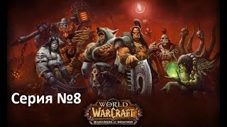 Квесты....(World of Warcraft#8)
