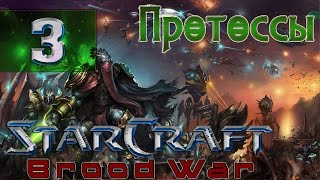 "StarCraft: Brood War - Протоссы | Рубеж | Миссия 3 - ""Наследство Ксел'Нага"" (HD)"