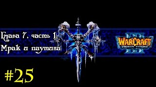 Прохождение Warcraft III: The Frozen Throne - Undead Campaign Gameplay Mission #25