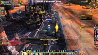 Боссы инстов обычек, World of Warcraft 6.0.3 Warlords of Draenor 5