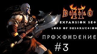 Diablo II Lord of Destruction - Прохождение - Поиск Каина (The Search of Kain) #3