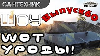 WoT уроды Выпуск #60 ~World of Tanks (wot)