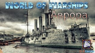World Of Warships - Крейсер Аврора - (ЗБТ)