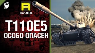 Особо опасен №2 - T110E5 - от RAKAFOB [World of Tanks]