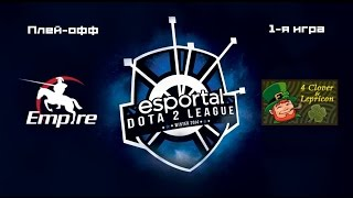 Empire vs 4Clovers | Esportal Dota 2 League, 1-я игра, 26.06.2015