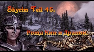 The Elder Scrolls V: Skyrim #45 Роща Кин и Дракон