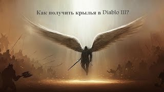Ангельские крылья в Diablo III | Angel Wings