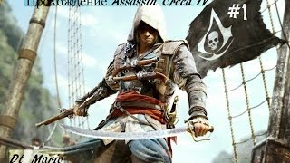 "Assassin's Creed IV. Черный флаг.  (#1 ""Ассасин по случайности!"")"