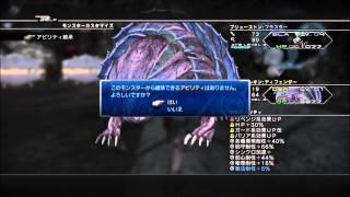 Final Fantasy XIII-2 - Infusion Tutorial - Sentinel - Navidon build