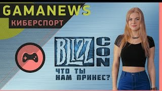[Киберспорт] GamaNews - [Heroes of The Storm; NaVi; Hearthstone World Championship]