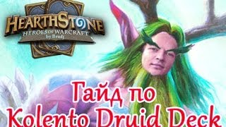 Hearthstone - Гайд по Kolento Druid Deck (колода на друида)