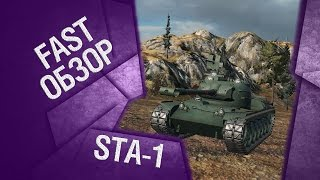 Средний танк sta-1 ~ fast-обзор[world of tanks]