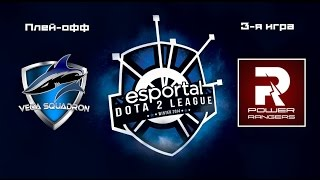 Vega vs PowerRangers | Esportal Dota 2 League, 3-я игра, 25.06.2015