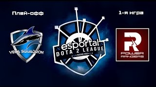 Vega vs PowerRangers | Esportal Dota 2 League, 1-я игра, 25.06.2015