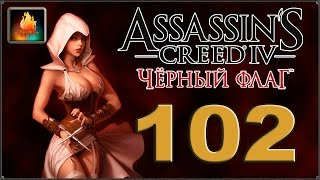 Assassin's Creed IV: Эдвард легенда #102
