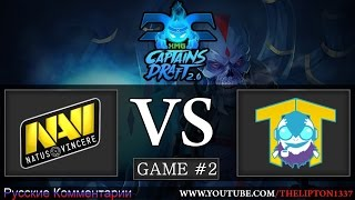 Dota 2 | Na` Vi vs Team Tinker | Game #1 | XMG Captains Draft 2.0 | 12.11.2014