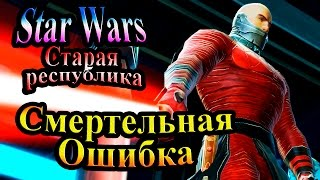 Прохождение Star Wars The Old Republic (Старая республика) - часть 8 - Смертельная Ошибка
