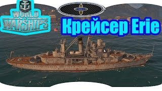 World of Warships. Крейсер Erie. Стрим