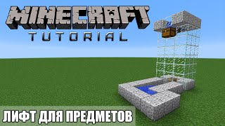 Minecraft Tutorial — Лифт для предметов [Quick and Easy]